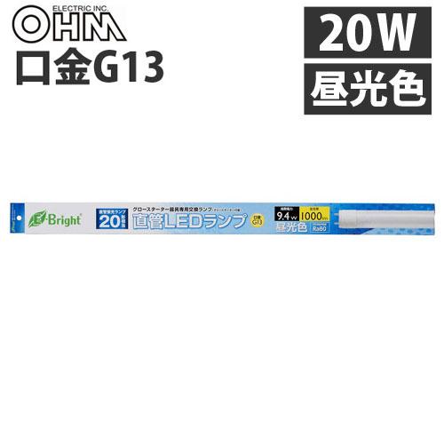 【売切れ御免】オーム電機 LED蛍光灯 直管形LEDランプ G13 20形 昼光色 LDF20SS・D/9/10