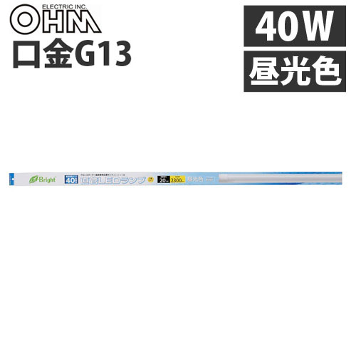 【売切れ御免】オーム電機 LED蛍光灯 直管形LEDランプ G13 40形 昼光色 LDF40SS・D/20/23
