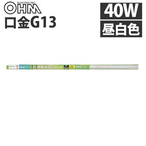 オーム電機 LED蛍光灯 直管形LEDランプ G13 40形 昼白色 グロー専用 LDF40SS・N/17/23