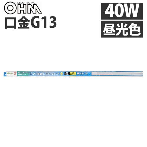 オーム電機 LED蛍光灯 直管形LEDランプ G13 40形 昼光色 グロー専用 LDF40SS・D/17/23