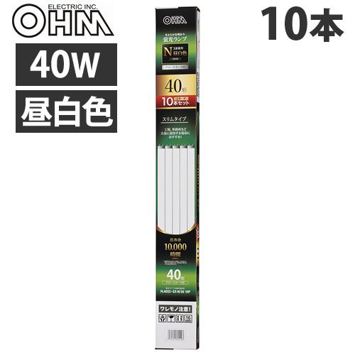 OHM 直管蛍光灯 40形 グロースターター形 昼白色 10本
