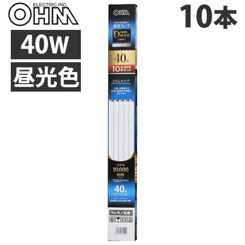 OHM 直管蛍光灯 40形 グロースターター形 昼光色 10本