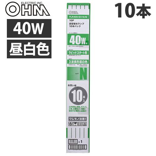 OHM 直管蛍光灯 40形 ラピッドスタート形 3波長 昼白色 10本