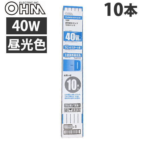 OHM 直管蛍光灯 40形 ラピッドスタート形 3波長 昼光色 10本