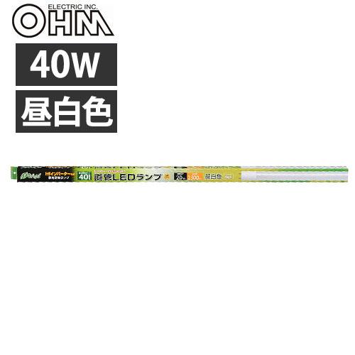 OHM LED蛍光灯 直管形 Hfインバーター式専用 40形 昼白色 1本