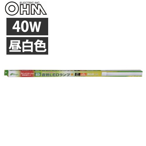 OHM LED蛍光灯 直管形 ラピッドスタート形 40形 昼白色 1本