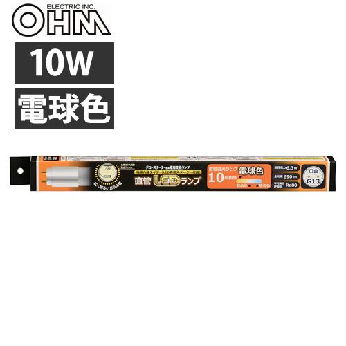OHM LED蛍光灯 直管形 グロースターター形 10形 電球色 1本