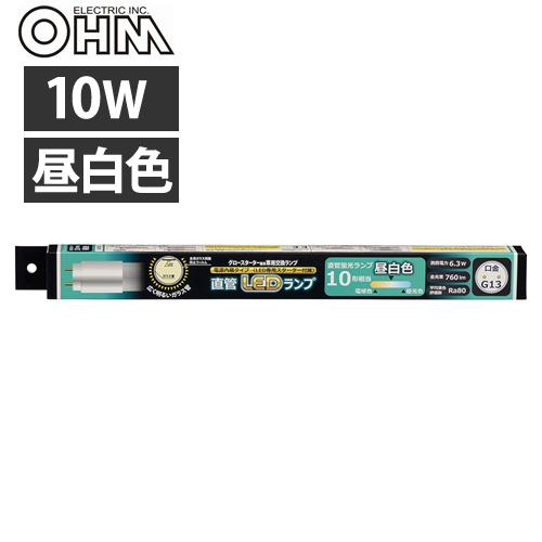 OHM LED蛍光灯 直管形 グロースターター形 10形 昼白色 1本