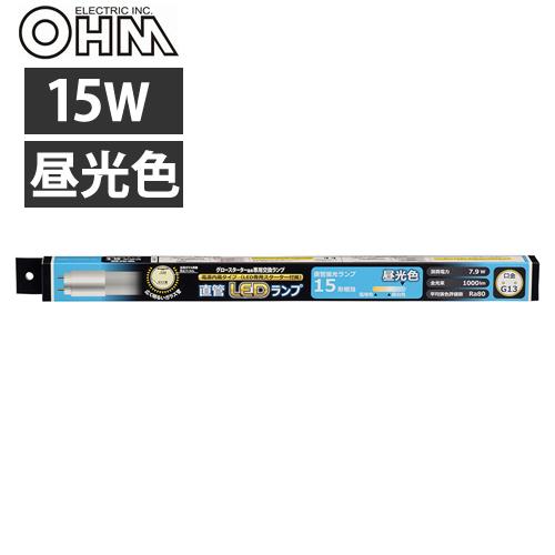OHM LED蛍光灯 直管形 グロースターター形 15形 昼光色 1本