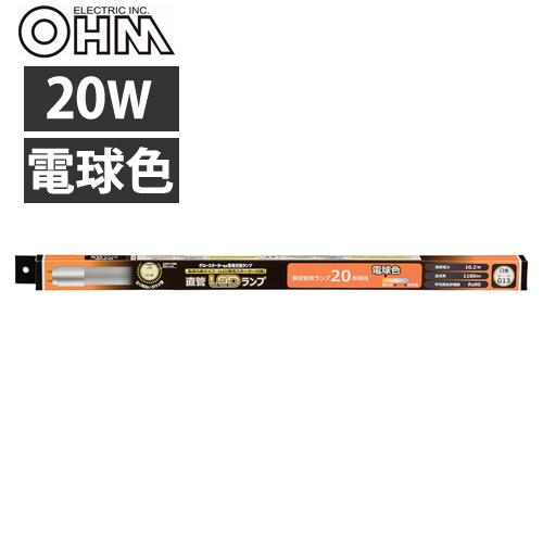OHM LED蛍光灯 直管形 グロースターター形 20形 電球色 1本