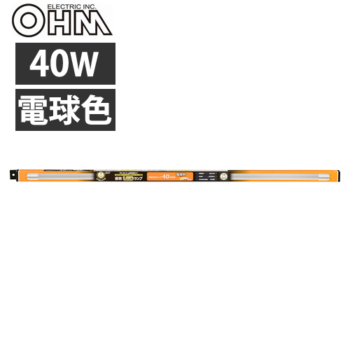 OHM LED蛍光灯 直管形 グロースターター形 40形 電球色 1本