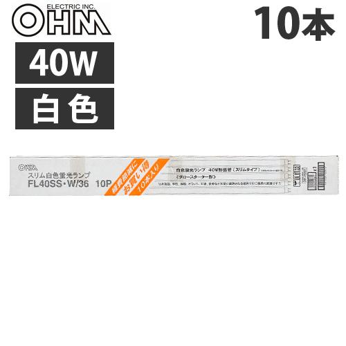オーム電機 直管蛍光灯 一般形 グロースターター形 40W 白色 スリム 10本 FL40SS・W/36 10P