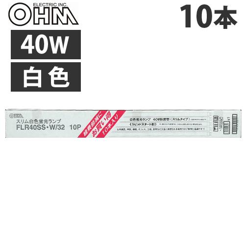 オーム電機 直管蛍光灯 一般形 ラピッドスタート形 40W 白色 スリム 10本 FLR40SS・W/32 10P