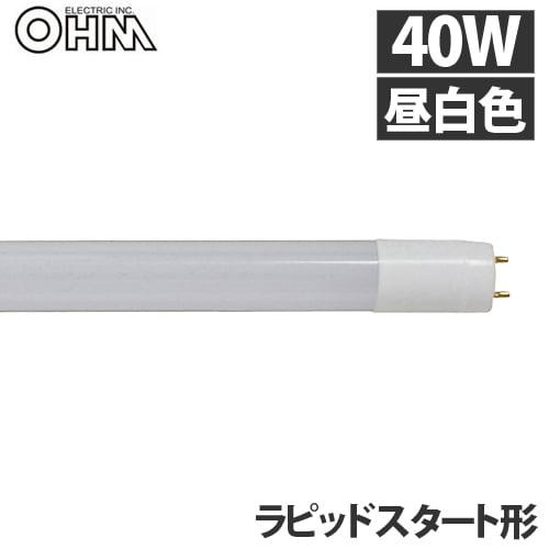 オーム電機 LED蛍光灯 直管LEDランプ ラピッドスタート形器具専用 40形 G13 昼白色 LDF40SS・N/22/24PA