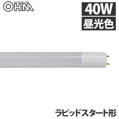 オーム電機 LED蛍光灯 直管LEDランプ ラピッドスタート形器具専用 40形 G13 昼光色 LDF40SS・D/22/24PA
