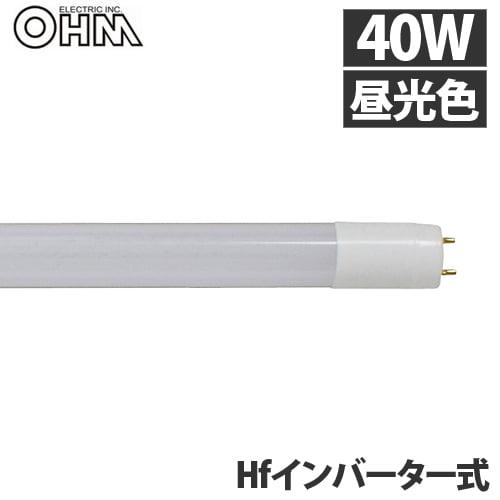 オーム電機 LED蛍光灯 直管LEDランプ Hfインバーター式器具専用 40形 G13 昼光色 LDF40SS・D/20/24HF