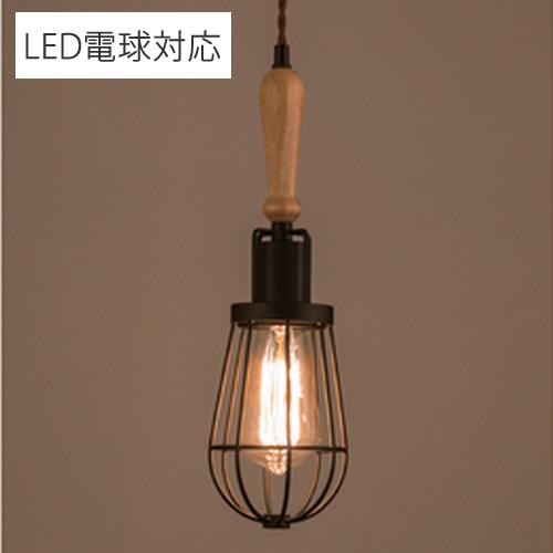 東谷 天井照明 ペンダントライト 1灯 LHT-713