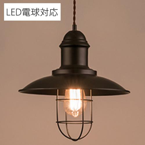 東谷 天井照明 ペンダントライト 1灯 LHT-715