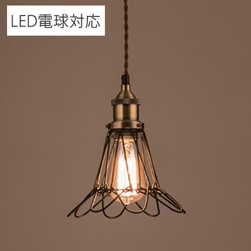 東谷 天井照明 ペンダントライト 1灯 LHT-721