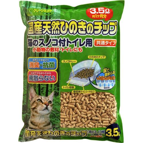 シーズイシハラ 猫砂 クリーンミュウ 国産天然ひのきのチップ 3.5L