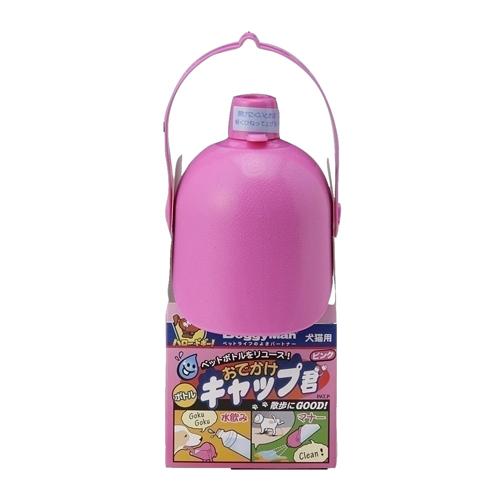 ドギーマンハヤシ ハヤシ おでかけボトルキャップ君 ピンク