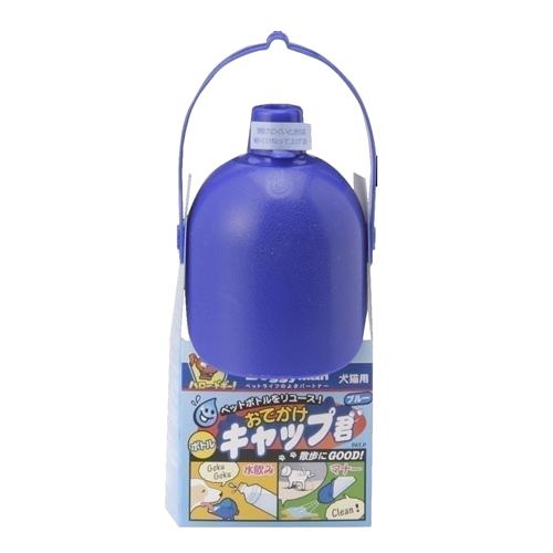 ドギーマンハヤシ ハヤシ おでかけボトルキャップ君 ブルー