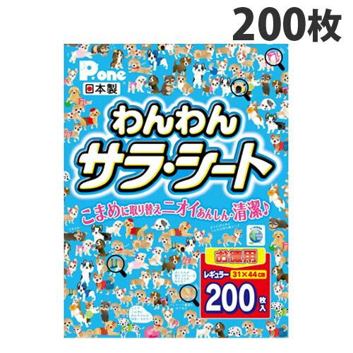 第一衛材 ペットシーツ P.one わんわん サラ・シート お徳用 薄型 レギュラー 200枚 PWR-652