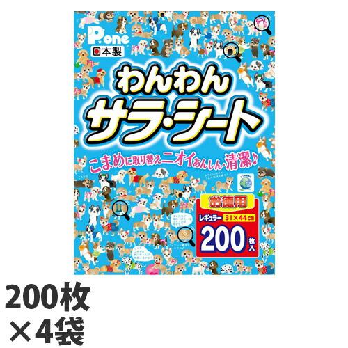 第一衛材 ペットシーツ P.one わんわん サラ・シート お徳用 薄型 レギュラー 200枚 4袋 PWR-652