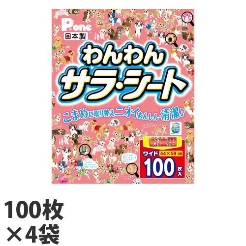 第一衛材 ペットシーツ P.one わんわん サラ・シート お徳用 薄型 ワイド 100枚 4袋 RWW-653