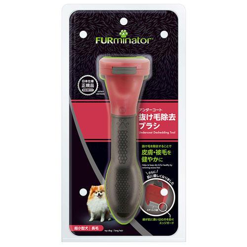 ライトハウス ファーミネーター 超小型犬 XS 長毛種用