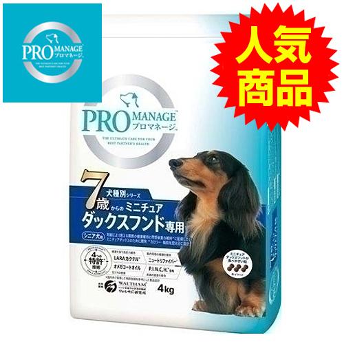 マース プロマネージ 7歳からのミニチュアダックスフンド専用 シニア犬用 4kg
