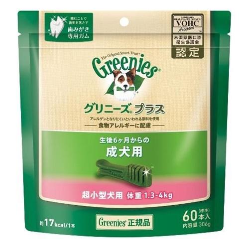 マース グリニーズプラス 成犬用 超小型犬用(1.3-4kg) 60本 CGPT03