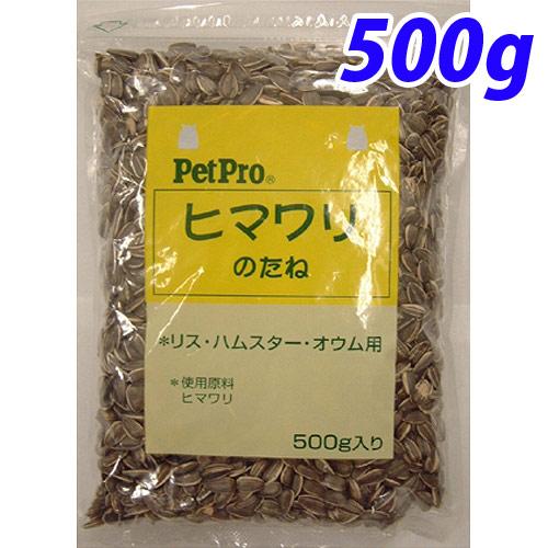 ペットプロ 小動物(フード・用品) ヒマワリのたね 500g