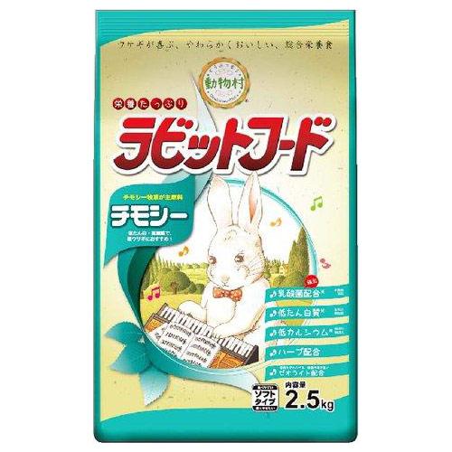 イースター 動物村(どうぶつ村) ラビットフード チモシー 2.5kg