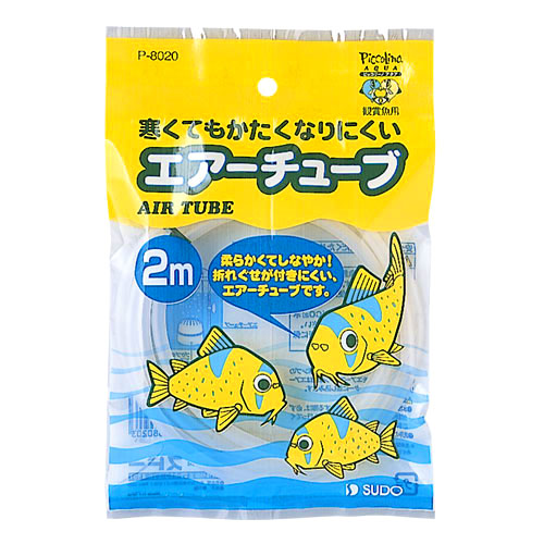 スドー 熱帯魚・アクアリウム エアーチューブ 2m