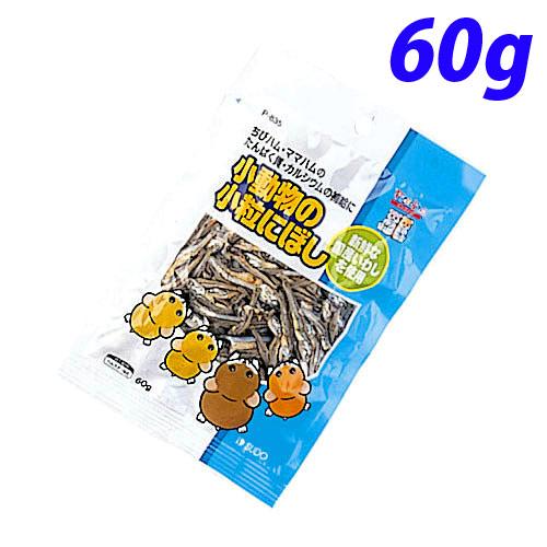 スドー 小動物(フード・用品) 小動物の小粒にぼし 60g