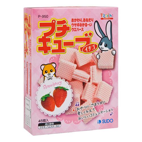スドー 小動物(フード・用品) プチキューブ イチゴ 45個