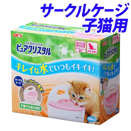 GEX 自動給水器 ピュアクリスタル サークルケージ子猫用 5682240-0