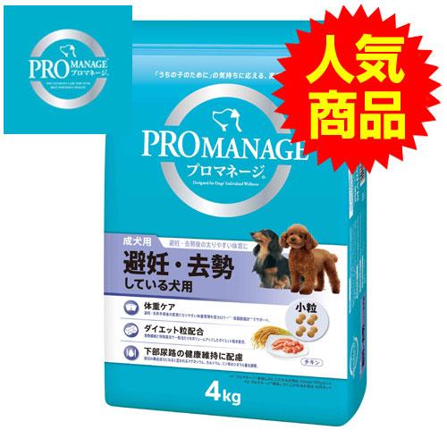 マース プロマネージ ウェイトケア 避妊・去勢している犬用 小粒 4kg