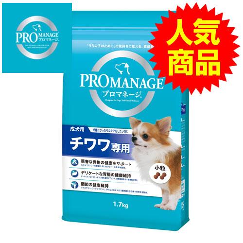 マース プロマネージ チワワ専用 成犬用 1.7kg