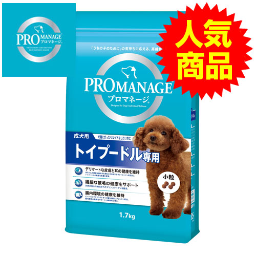 マース プロマネージ トイプードル専用 成犬用 1.7kg