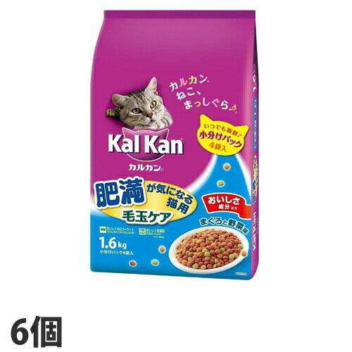 マース カルカンドライ 肥満が気になる猫用 毛玉ケア まぐろと野菜味 1.6kg 6袋