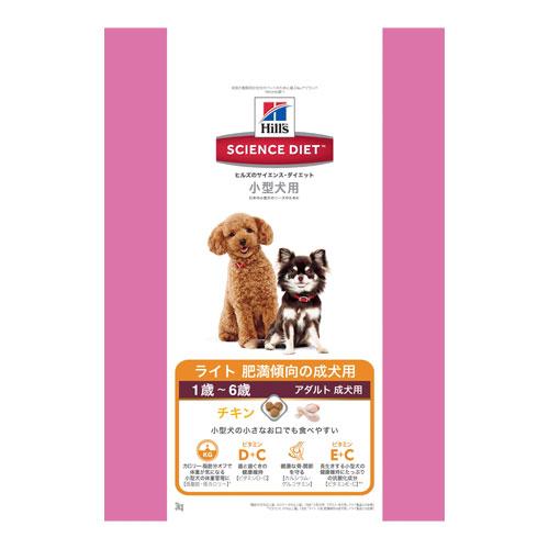 ヒルズ サイエンス・ダイエット 小型犬用 ライト 肥満傾向の成犬用(1~6歳) チキン 3kg