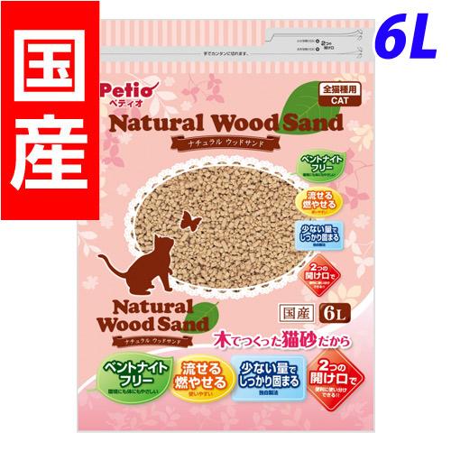 ペティオ 猫砂 ナチュラルウッドサンド 木製猫砂 6L