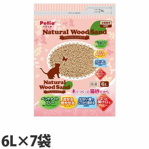 【送料無料】ペティオ 猫砂 ナチュラルウッドサンド 木製猫砂 6L 7袋【他商品と同時購入不可】