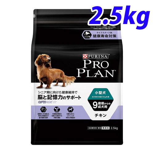 ネスレ ピュリナ プロプラン ドッグ 小型犬 9歳以上の成犬用 チキン 2.5kg