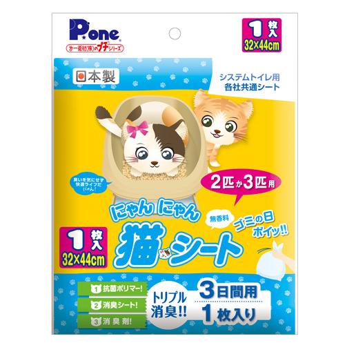 第一衛材 ペットシーツ P.one にゃんにゃん 猫シート 3日間用 2匹か3匹用 プチ NSP-005