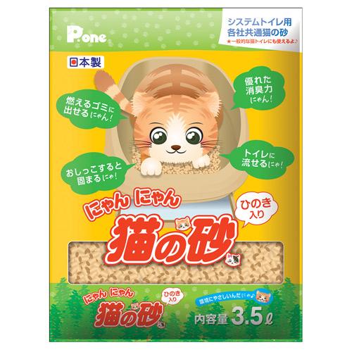 第一衛材 猫砂 P.one にゃんにゃん 猫の砂 ひのき入り 3.5L NSH-100