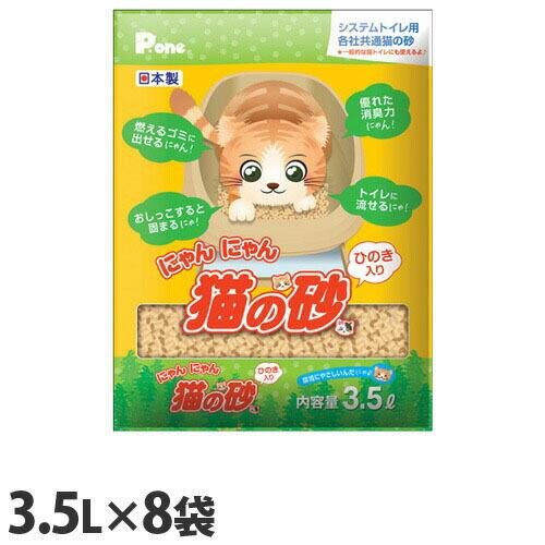 【送料無料】第一衛材 猫砂 P.one にゃんにゃん 猫の砂 ひのき入り 3.5L 8袋 NSH-100【他商品と同時購入不可】