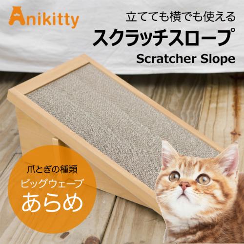 Anikitty スクラッチスロープ ビッグウェーブ 粗め ANK003